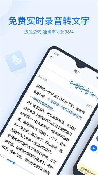 录音装文字助手破解版app下载
