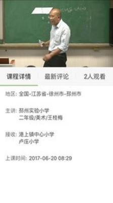 国家教育云app官方下载