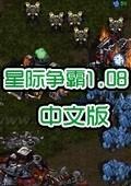 星际争霸中文版