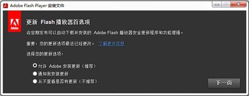 flash player官方下载最新版本