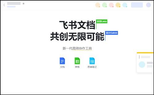 飞书文档电脑版下载