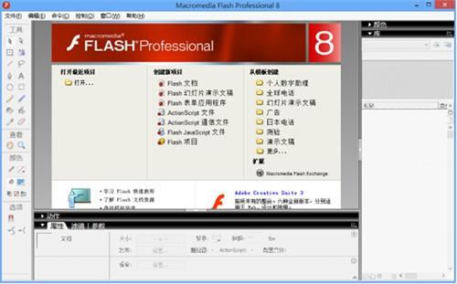 flash破解版下载免费中文版