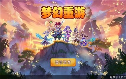 梦幻重游1.9最新破解版下载
