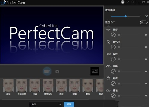 PerfectCam电脑下载