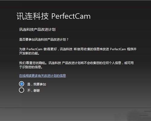 PerfectCam安装包