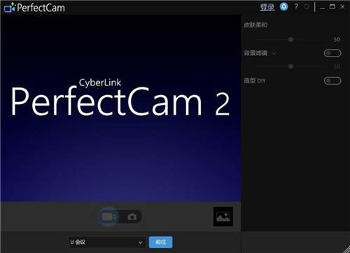 cyberlink perfectcam官方下载
