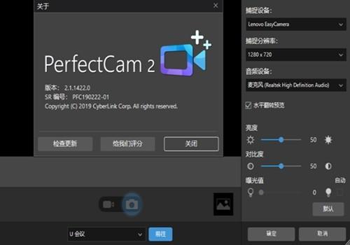 perfectcam中文破解版