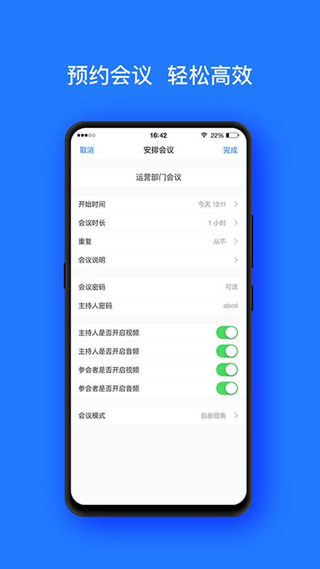 开会宝云会议app