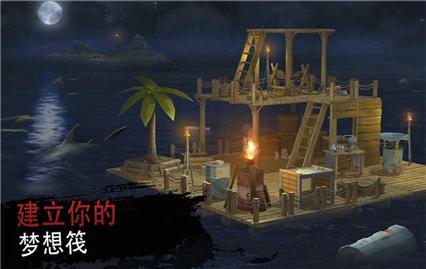 木筏2海上生存无限血量无限物资