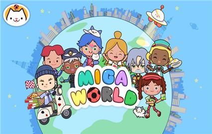 米加小镇世界最新版下载大学