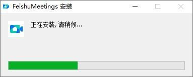 飞书会议电脑版下载