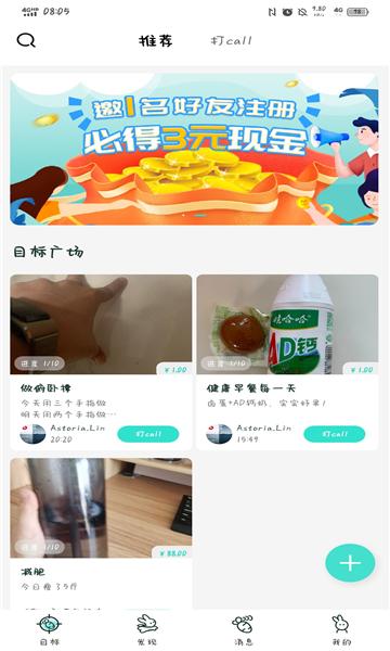 萝卜奔app官方正版下载