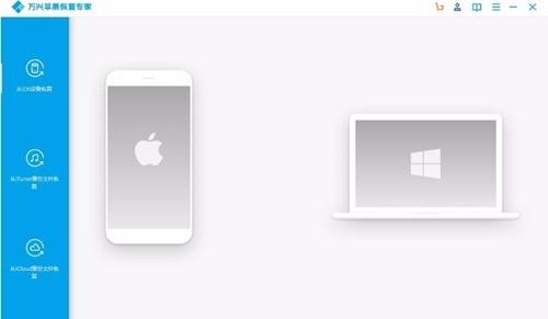 万兴苹果恢复专家破解版下载