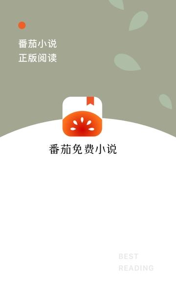 番茄小说破解版无广告吾爱破解