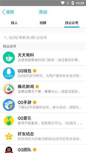 qq下载官方2016版本