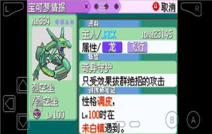 口袋妖怪神兽领域破解版无限大师球下载