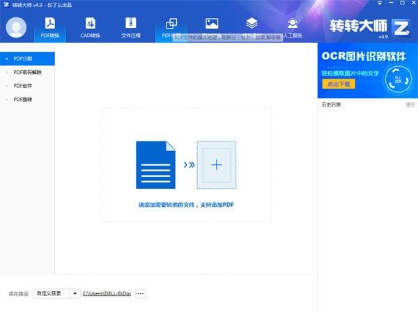转转大师PDF转换器免费版