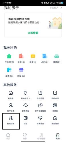 链家房产app下载