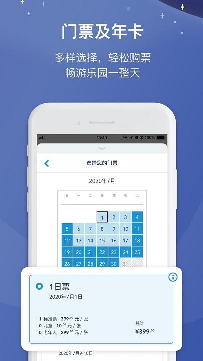 上海迪士尼度假区官方app下载