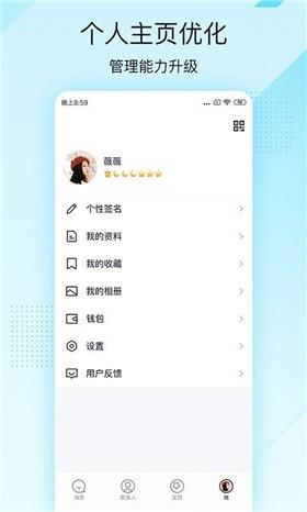qq轻聊版app下载