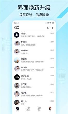 手机qq免费下载安装