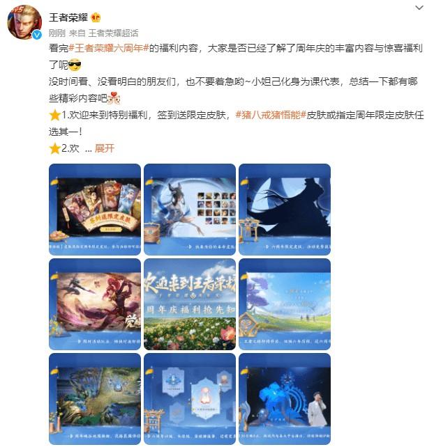 《王者荣耀》公布六周年活动:地图换新、送皮肤、觉醒之战等