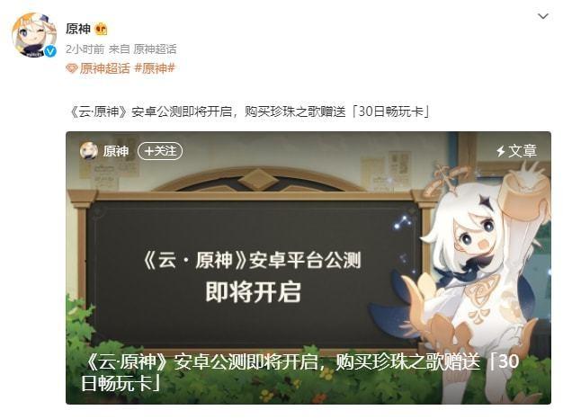 米哈游:《云・原神》安卓平台公测将于 10 月 13 日上午正式开启