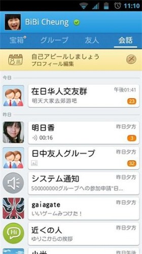 qq日本版2021最新下载