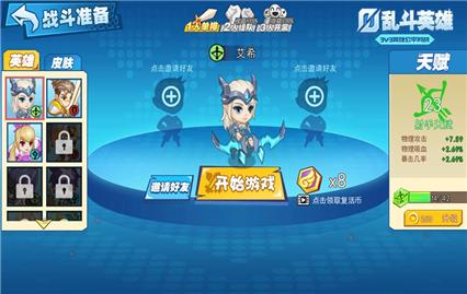 乱斗英雄3v3破解版下载无限金币钻石