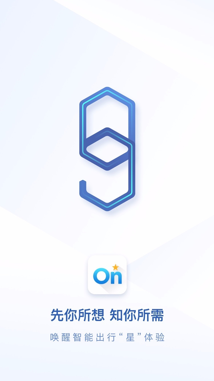安吉星app下载安装
