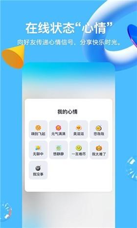 下载qq最新版本2021手机版
