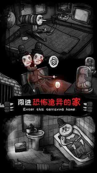 怪物之家破解版下载