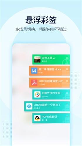 下载qq聊天软件安装到手机上