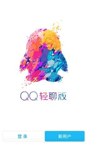 qq轻聊版下载官方2020