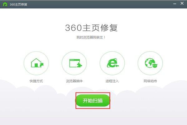 360安全管家下载安装