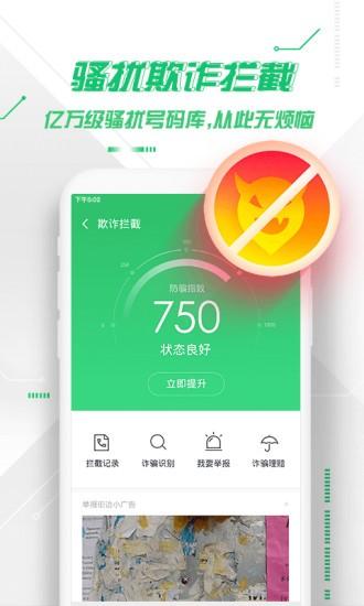 360杀毒手机安卓版下载安装