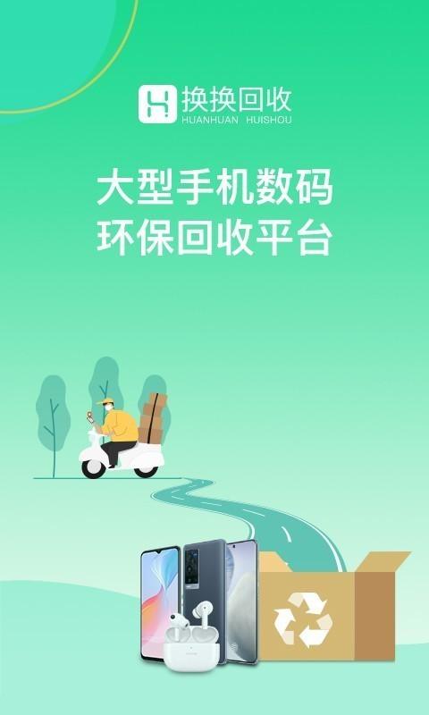 换换回收手机app