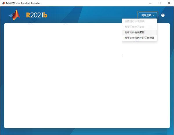 MATLAB2021b中文破解版