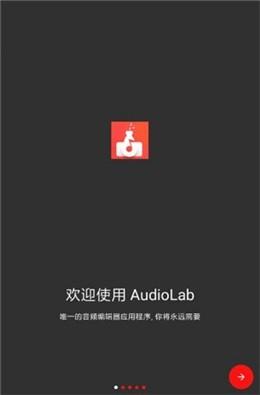 audiolab破解版
