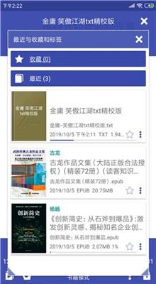万能电子书阅读器手机版下载