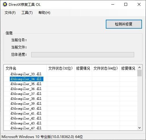 directx修复工具win10下载