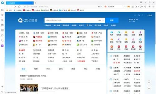 QQ浏览器PC版安装包