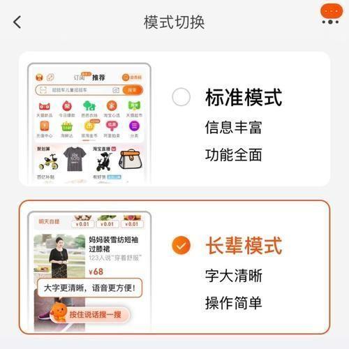 """双11前淘宝上线""""长辈模式"""":信息简化、上线语音助手.淘宝双11"""