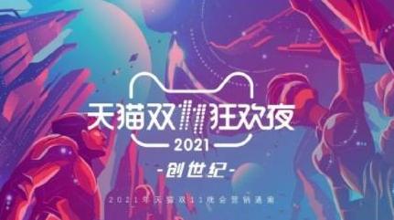 2021淘宝天猫双十一什么时候开始