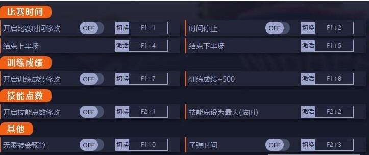 fifa22修改器3dm