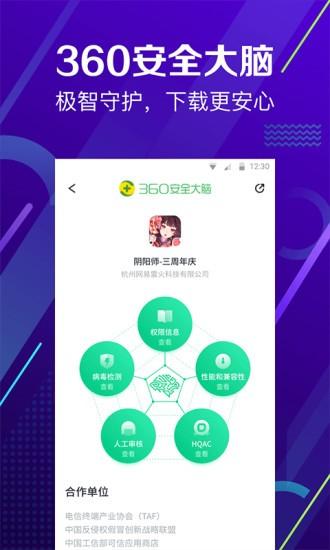 360软件管家手机版官方下载