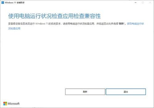 Windows11安装助手官方下载
