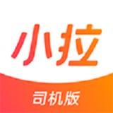 小拉出行  v1.2.6