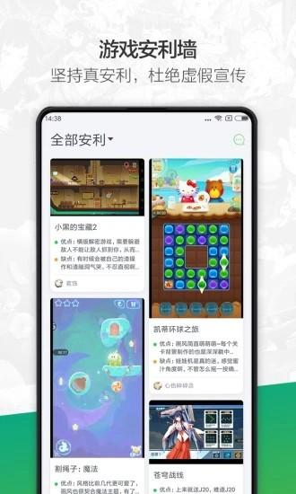 360游戏大厅手机版app下载