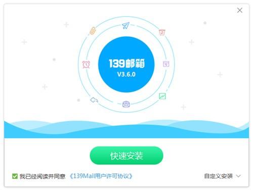 139邮箱登陆登录入口官方下载